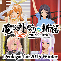 Denkigai-fair 2015 Winter Item set INM